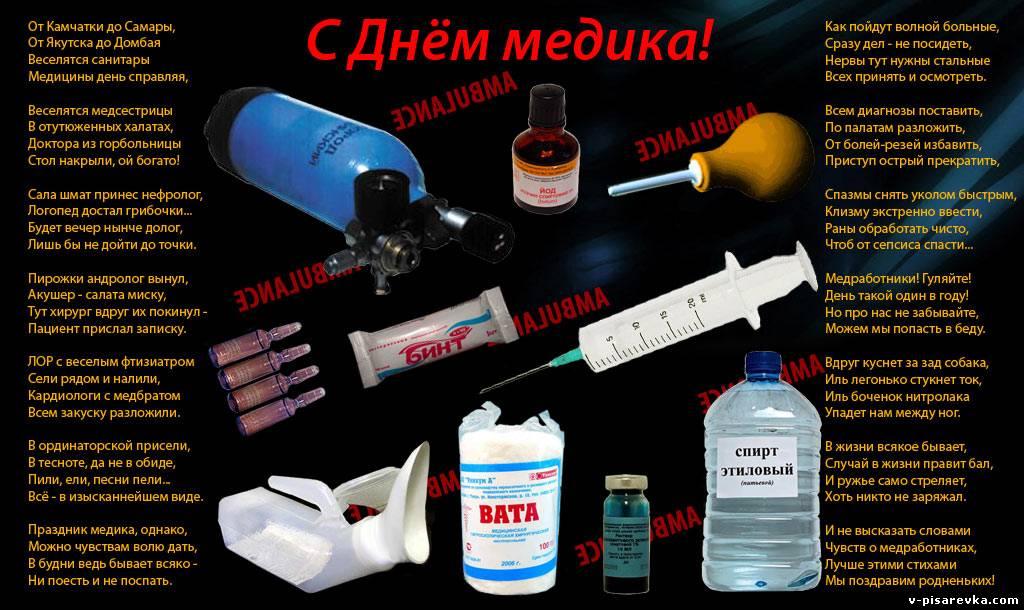 Прикольное поздравление с днем медика от медика
